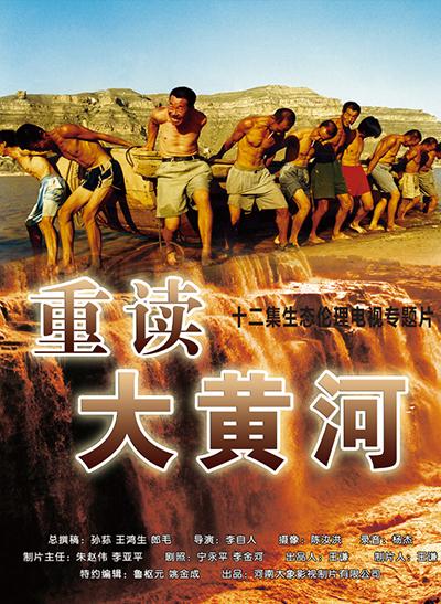 纪录片《重读大黄河》