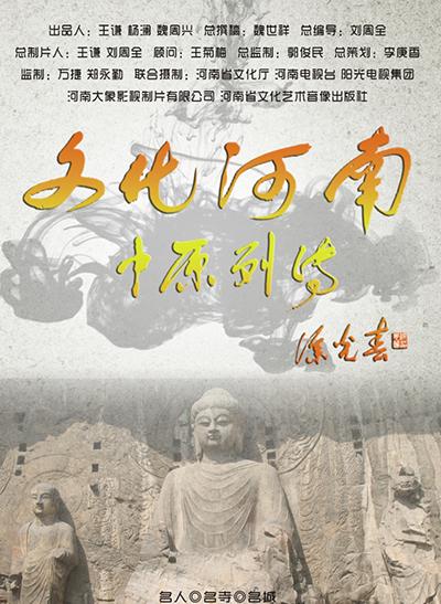 《文化河南——中原列传》