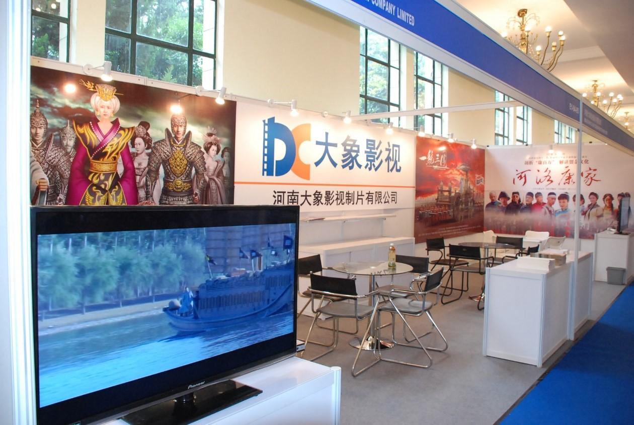 大象和记手机版参加第19届上海电视节