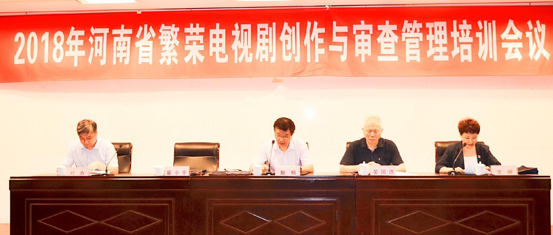冯小宁、吴毅等大咖汇集郑州,助力河南电视剧创作再上新台阶